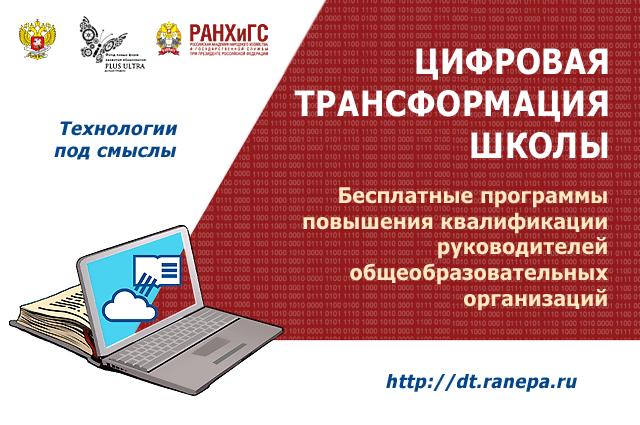Руководители школ станут новыми «цифровыми лидерами» в российском образовании
