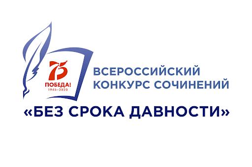 Озвучены даты проведения Всероссийского конкурса сочинений
