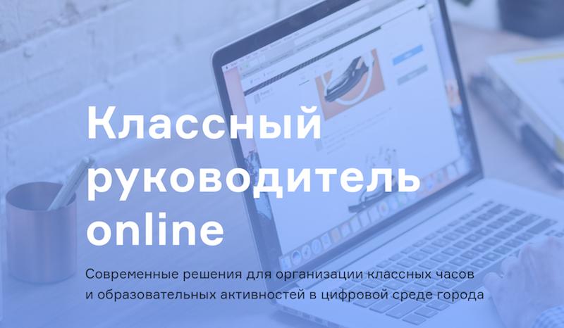 Андрей Зинин: к проекту «Классный консультант» присоединились свыше 70 тысяч пользователей