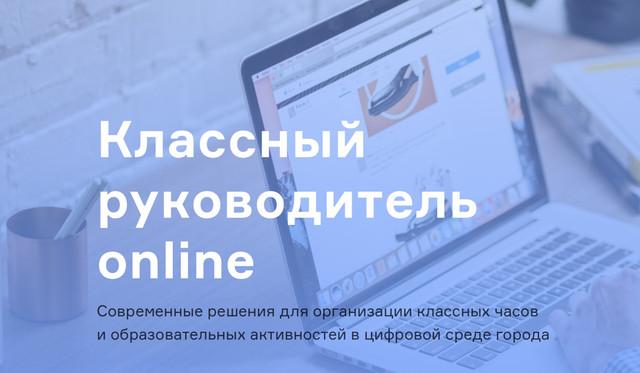 Мосметодцентр презентовал к новому учебному году новую версию сайта «Классный руководитель онлайн»