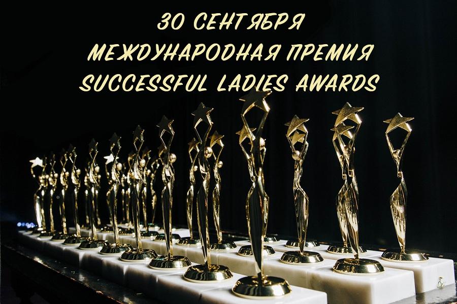 Талантливые женщины получат награды Международной премии Successful Ladies Awards-2020