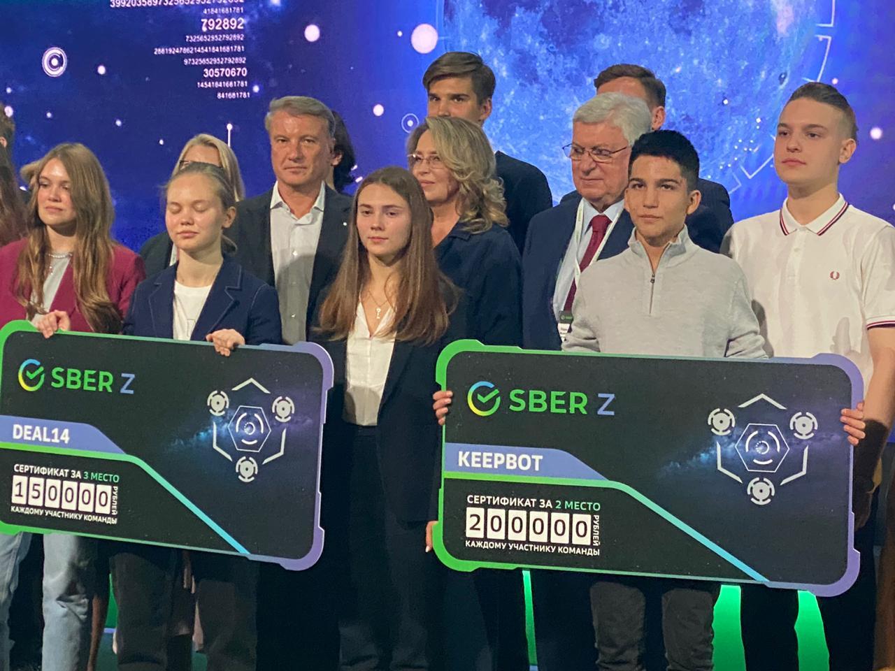 Названы победители школьного акселератора SberZ