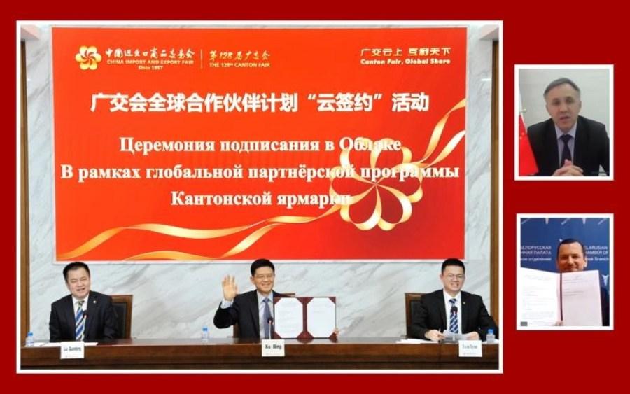 CFTC сообщил о заключении многочисленных соглашений о сотрудничестве на Кантонской ярмарке