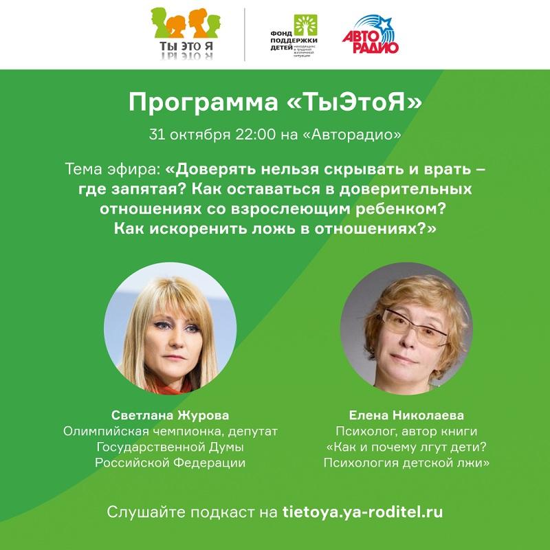 Светлана Журова станет участницей программы для родителей «ТыЭтоЯ»