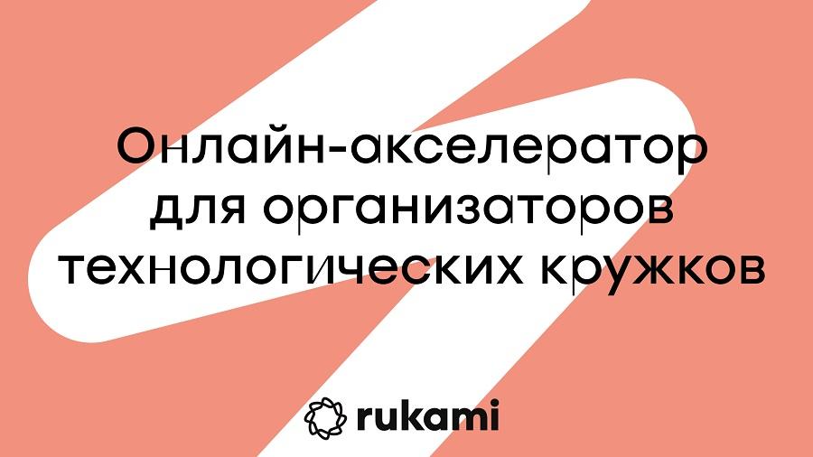 Организаторов технологических кружков ждут на онлайн-акселераторе Rukami