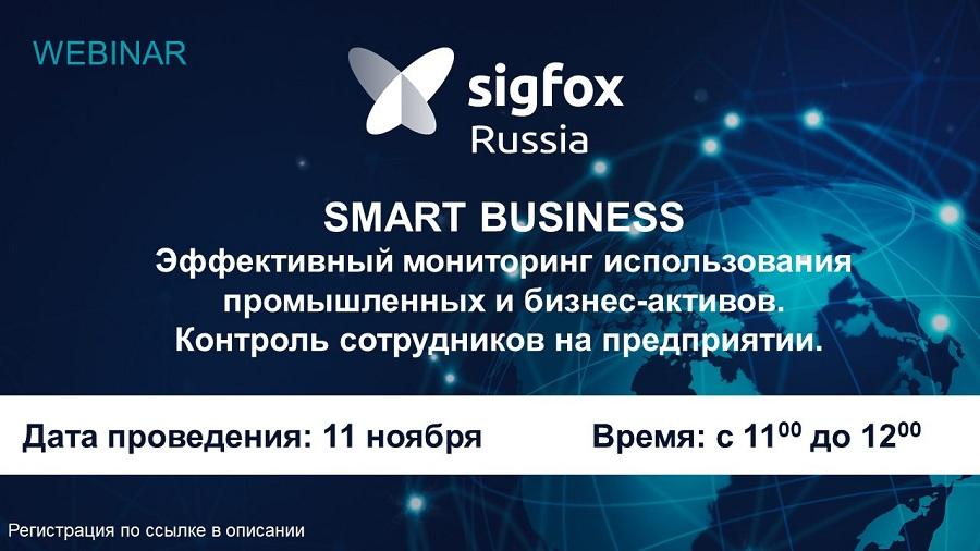 Smart Business: эффективный мониторинг промышленных и бизнес-активов