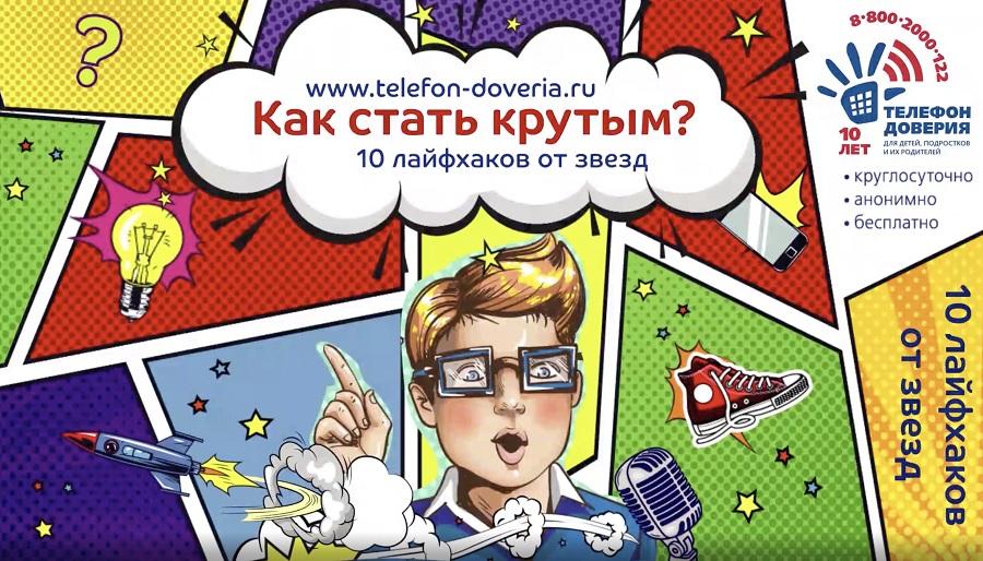 Школьники стали участниками интеллектуальных игр-квизов