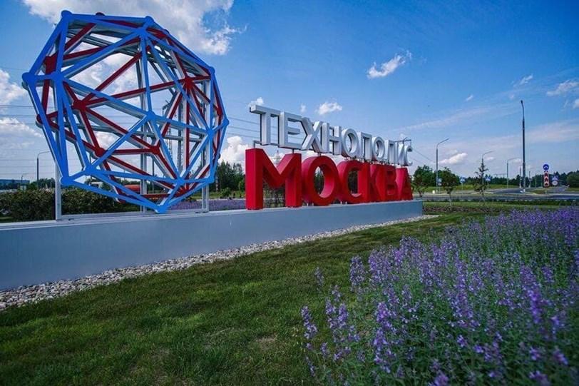 В текущем году объем инвестиций резидентов ОЭЗ «Технополис «Москва» вырос на 48%