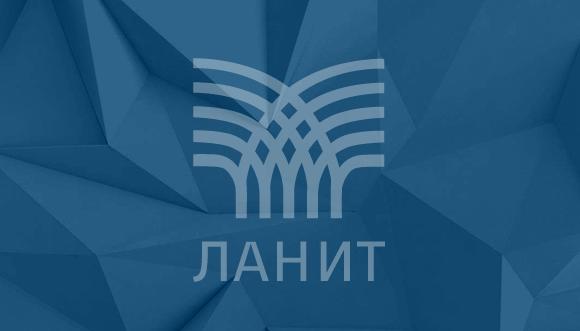 ЛАНИТ включен в ТОП-50 лучших работодателей России по версии Forbes