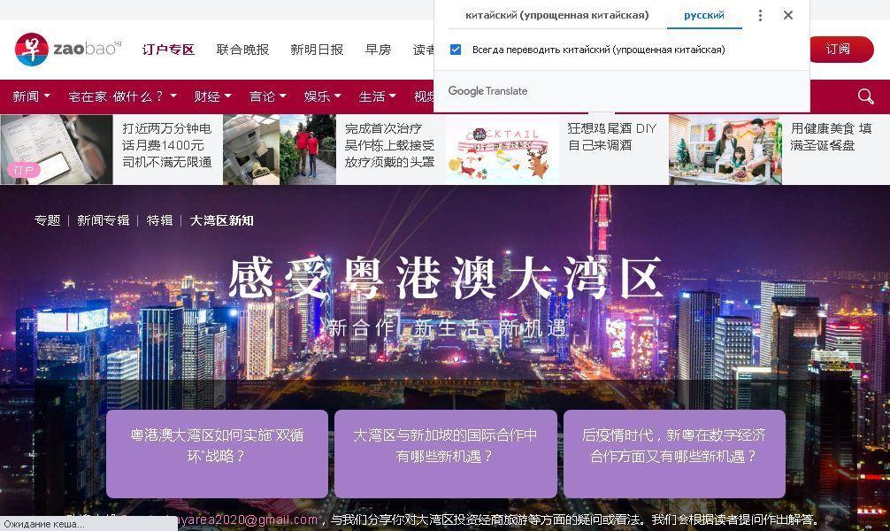 «Explore GBA» стимулирует информационный обмен между Сингапуром и Гуандуном