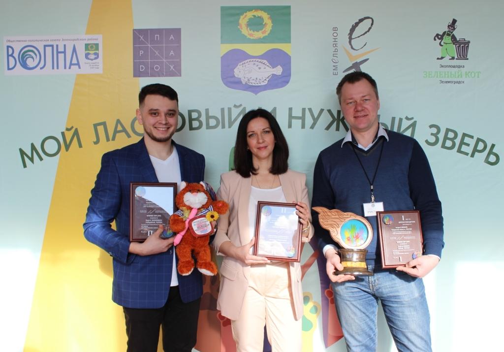 В Калининградской области проходит второй сезон премии «Мой ласковый и нужный зверь»