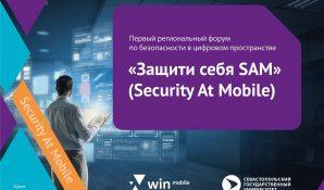 Win mobile и СевГУ выступили организаторами цифрового хакатона-практикума