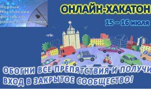 Московский фестиваль радиоэлектроники приглашает на онлайн-хакатон