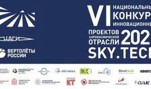 Небо становится ближе: на МАКС-2021 будут представлены инновационные проекты молодых российских ученых для авиакосмической отрасли